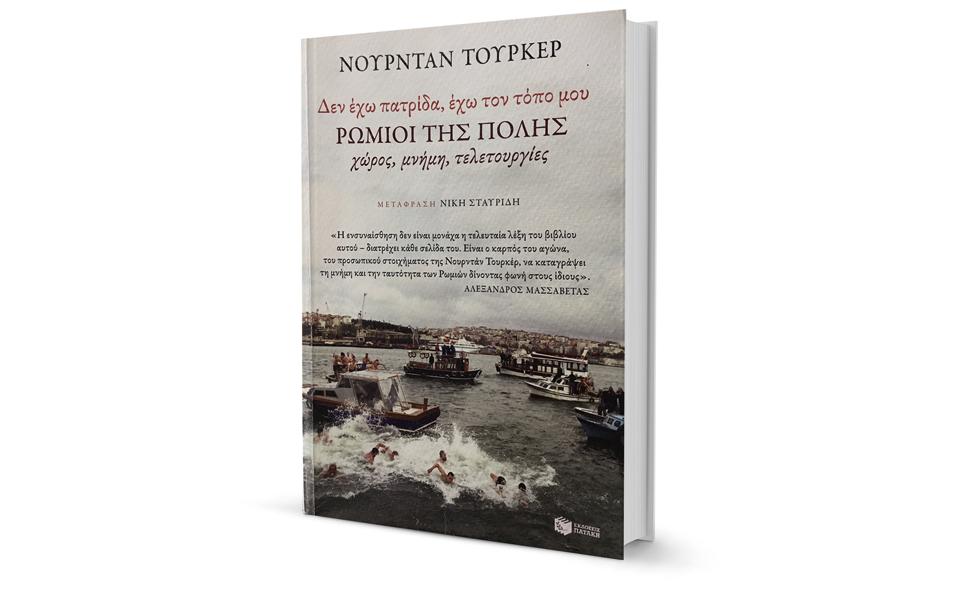Κωνσταντινούπολη, νόστος και άλγος