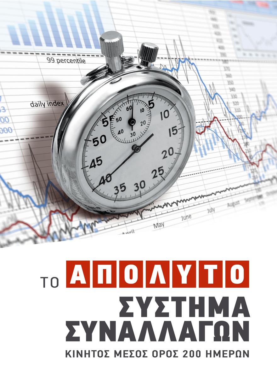 """Απόλυτο Σύστημα Συναλλαγών - 1η τροποποίηση - Βελτίωση στον τρόπο """"εισόδου"""" στην αγορά, μετά από ξαφνική και έντονη πτώση"""