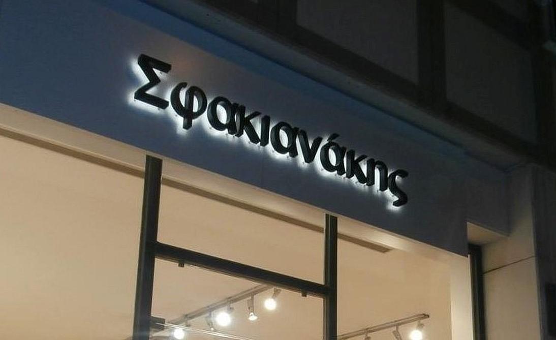 ΣΦΑΚΙΑΝΑΚΗΣ