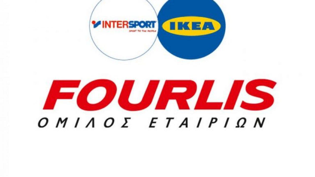 Όμιλος Fourlis: Χρονιά προκλήσεων και ανάκαμψης
