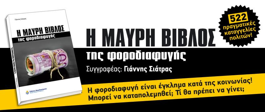 Η Μαύρη Βίβλος της Φοροδιαφυγής