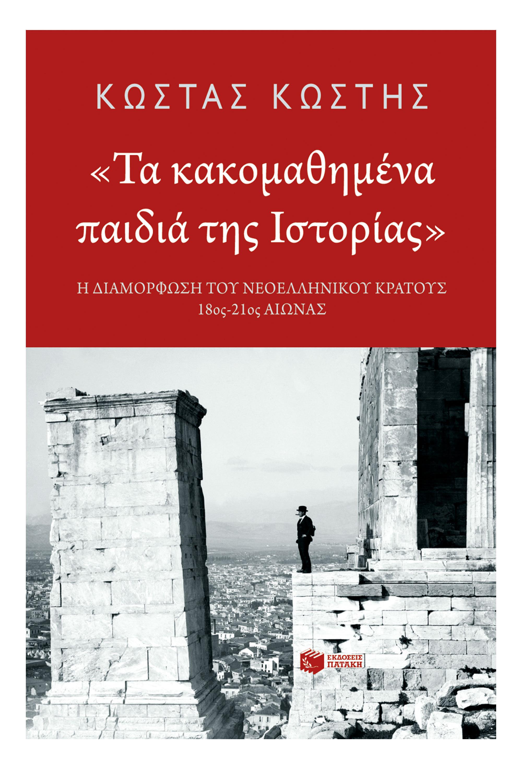 Είναι οι Έλληνες «Τα κακομαθημένα παιδιά της Ιστορίας»; Ο συγγραφέας Κώστας Κωστής μιλάει στη HuffPost Greece