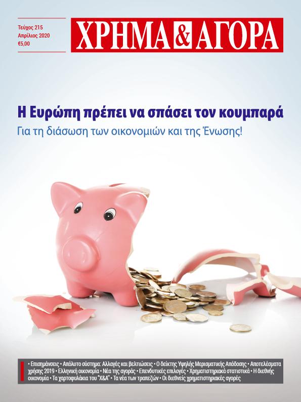ΧΡΗΜΑ & ΑΓΟΡΑ - Τεύχος 215 - Απρίλιος 2020 (flipbook)