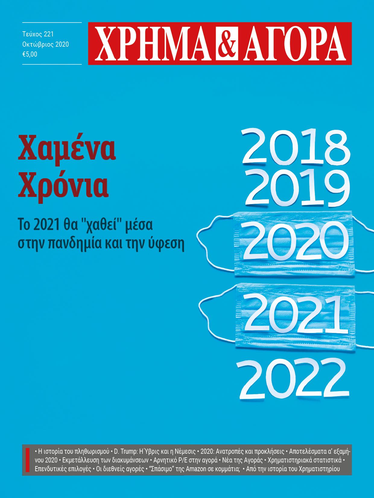 EuroCapital - ΧΡΗΜΑ & ΑΓΟΡΑ - Τεύχος 221 - Οκτώβριος 2020 - Περιεχόμενα