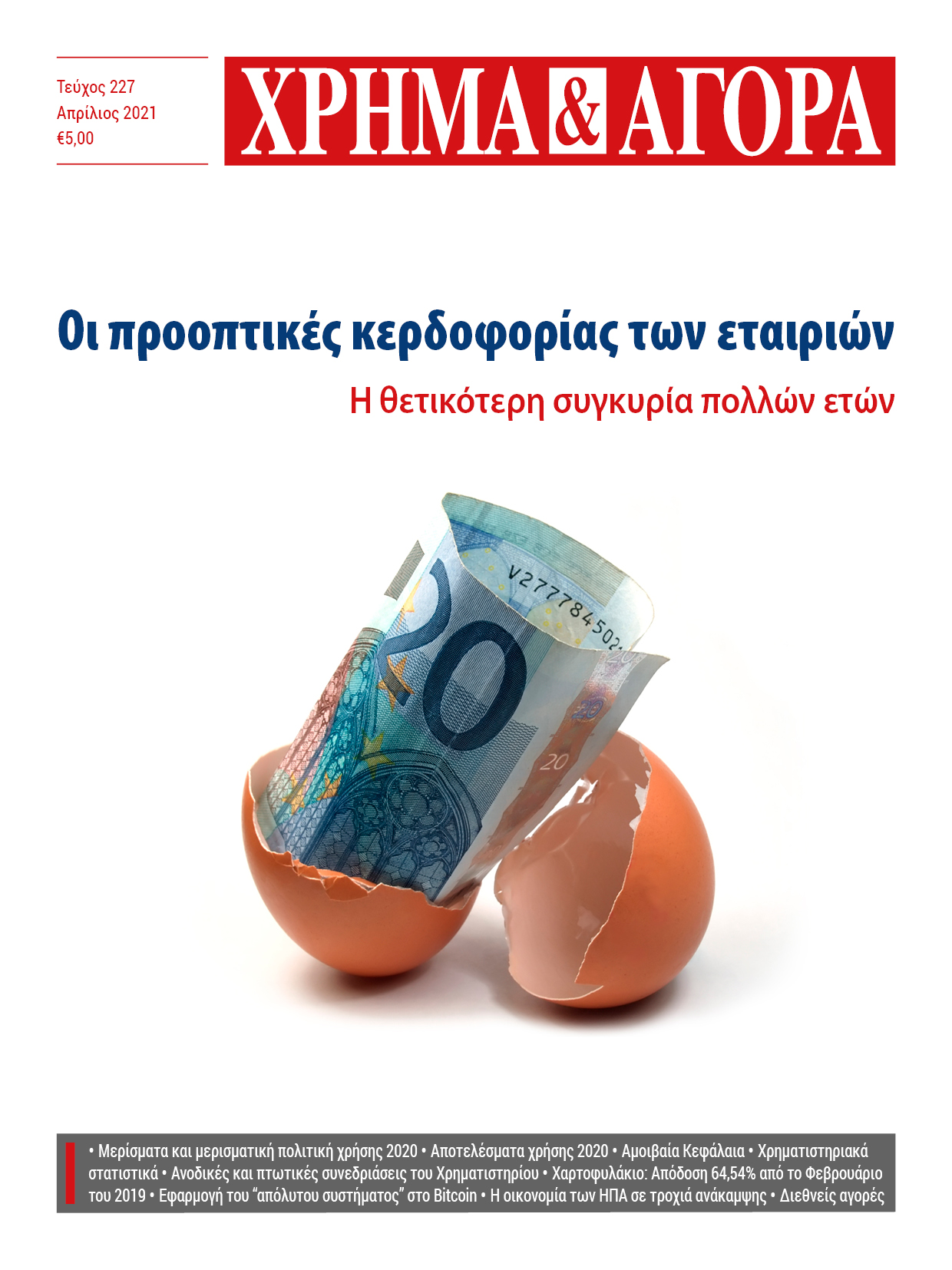 ΧΡΗΜΑ & ΑΓΟΡΑ - Τεύχος 227 - Απρίλιος 2021 - (flipbook)