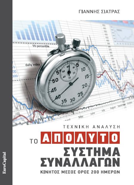 Το Απόλυτο Σύστημα Συναλλαγών - Μία συνοπτική παρουσίαση