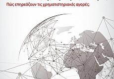 ΧΡΗΜΑ & ΑΓΟΡΑ - Τεύχος 210 - Περιεχόμενα