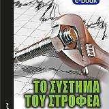 """""""Τεχνική Ανάλυση - Το Σύστημα του Στροφέα"""", του Δημήτρη Δημόπουλου, σε ηλεκτρονική έκδοση - Προεπισκόπηση"""