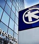 Να μπει κανείς ή να μη μπει στην αύξηση μετοχικού κεφαλαίου της Alpha Bank;