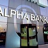 Θετική είναι η ανταπόκριση των ξένων funds για τη συμμετοχή στην ΑΜΚ  της Alpha Bank