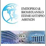ΕΒΕΑ: Προτάσεις για την απλούστευση του πλαισίου άσκησης οικονομικών δραστηριοτήτων