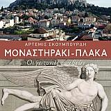 Αρχαιολογία & Ιστορία«Απ' όλους τους δυνάστες της Αθήνας οι Οθωμανοί ήταν οι πιο ήπιοι»