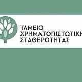 ΤΧΣ: Αποκτά Επενδυτική Επιτροπή για τη στρατηγική εξόδου από τις ελληνικές τράπεζες