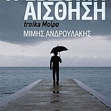 Μίμης Ανδρουλάκης: Η Έβδομη Αίσθηση - Τρόικα Μοίρα