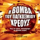 Νορίνα Χέρτζ: Η βόμβα του παγκόσμιου χρέους