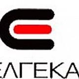 ΕΛΓΕΚΑ: Άλλη μία εταιρία σε (μία ενδιαφέρουσα) αύξηση μετοχικού κεφαλαίου