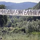 Πώς η Μακεδονία μας έγινε ελληνική