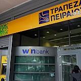 Τράπεζα Πειραιώς: Πιο κοντά στην επενδυτική βαθμίδα μετά την αναβάθμιση της S&P