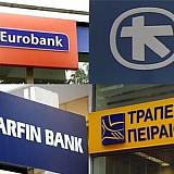 Μήνυση κατά των τραπεζών. Να βρεθούν οι ένοχοι που χρεοκόπησαν τις τράπεζες και οδήγησαν τους μετόχους στην καταστροφή.