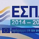 Πώς μοιράζονται έξτρα κονδύλια 1,6 δισ. του ΕΣΠΑ 2014-2020