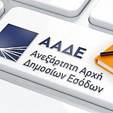 Σχέδιο «εκκαθάρισης» των 23 Ανεξάρτητων Αρχών ζητούν οι δανειστές, ποιες είναι στην λίστα - Προτείνουν μοντέλο ΑΑΔΕ