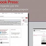 Open Book Press, νέο εγχείρημα για τη διάδοση της επιστημονικής γνώσης