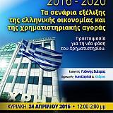 Κυριακή 24 Απριλίου: Εκπαιδευτικό Σεμινάριο από τη EuroCapital - Κόδρος ΑΕΕΔ και τον κ. Γιάννη Σιάτρα