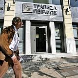 """Τράπεζες: Ο κλάδος θα """"επιστρέψει"""""""