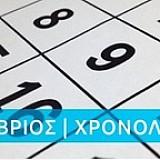 """Χρονολόγιο """"X&A"""" - Σεπτέμβριος 2019"""