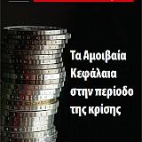 ΧΡΗΜΑ & ΑΓΟΡΑ - τεύχος 200