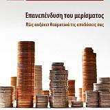 ΧΡΗΜΑ & ΑΓΟΡΑ - τεύχος 208  -  Περιεχόμενα