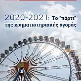 ΧΡΗΜΑ & ΑΓΟΡΑ - Τεύχος 211 - Περιεχόμενα