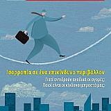 ΧΡΗΜΑ & ΑΓΟΡΑ - Τεύχος 216 - Μάιος 2020 - Περιεχόμενα