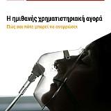 ΧΡΗΜΑ & ΑΓΟΡΑ - Τεύχος 219 - Αύγουστος 2020 - Περιεχόμενα