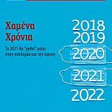 ΧΡΗΜΑ & ΑΓΟΡΑ - Τεύχος 221 - Οκτώβριος 2020 - Περιεχόμενα