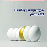 ΧΡΗΜΑ & ΑΓΟΡΑ - Τεύχος 224 - Ιανουάριος 2021 - Περιεχόμενα