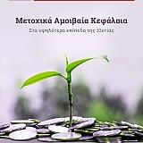 ΧΡΗΜΑ & ΑΓΟΡΑ - Τεύχος 231 - Αύγουστος 2021 - (flipbook)