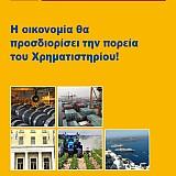 ΧΡΗΜΑ & ΑΓΟΡΑ - τεύχος 207  -  Περιεχόμενα