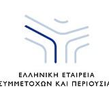 Υπερταμείο: Κατέγραψε καθαρά κέρδη 56,8 εκατ. ευρώ το 2020