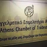 ΕΕΑ: Υποβαθμίζει τον επιμελητηριακό θεσμό αιφνιδιαστική τροπολογία