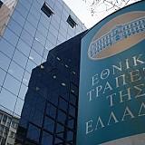 Νέα τιτλοποίηση κόκκινων δανείων 1,5 δισ. ευρώ από την Εθνική Τράπεζα
