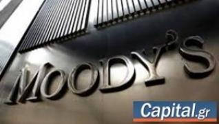 """""""Θετική"""" η Moody's για το σχέδιο της ΤτΕ για τα κόκκινα δάνεια (upd)"""