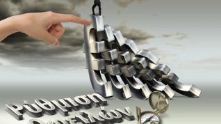 Ρύθμιση οφειλών με μηνιαία δόση έως 50 ευρώ σχεδιάζει η κυβέρνηση