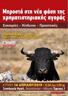 """Επενδυτική εκδήλωση του """"Χ&Α"""" στη Θεσσαλονίκη - Κυριακή 14 Απριλίου 2019 (12:00 - 2:00 μμ)"""