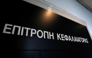 Τον Αύγουστο «γράφεται» ο νέος νόμος για την Επιτροπή Κεφαλαιαγοράς – Ασπίδα προστασίας για τους επενδυτές
