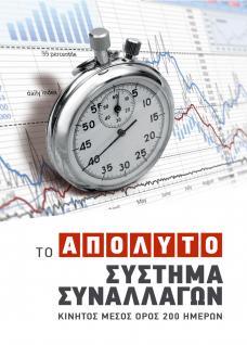 """Απόλυτο σύστημα συναλλαγών: Βελτίωση στον τρόπο """"εισόδου"""" στην αγορά."""