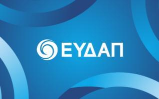 EΥΔΑΠ: Εξετάζει την επιστροφή κεφαλαίου στους μετόχους, βελτιώνεται η κερδοφορία