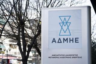 ΑΔΜΗΕ: Απόψε η υποβολή προσφορών για τους υποσταθμούς Κρήτης-Αττικής Κύριο