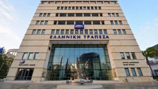 Ελληνική Τράπεζα: Κέρδη 59,1 εκατ. ευρώ στο α' εξάμηνο