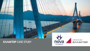 Συνεργασία τεχνογνωσίας για τη Nova με τον Όμιλο ΕΛΛΑΚΤΩΡ